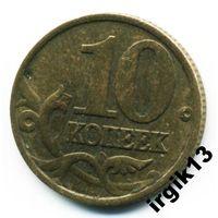 10 копеек 1999 MМД