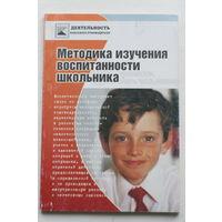 Методика изучения воспитанности школьника
