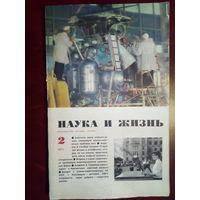 Наука и жизнь 1971 2 СССР журнал