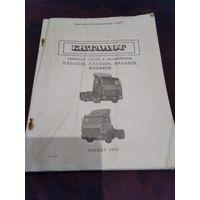 Каталог запасных частей к автомобилям МАЗ-54323, 54328, 54329, 64229