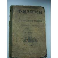 Начальные основания физики. Руководство для городских училищ Малинин 1912