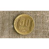 Югославия 50 пара 1938 /(Nу)