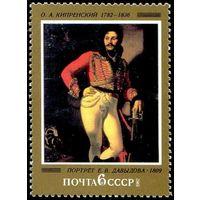 Русская живопись СССР 1982 год 1 марка