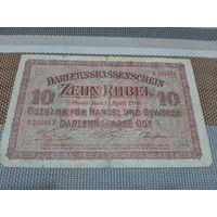 10 рублей 1916 Познань