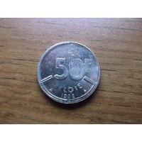 Бельгия 50 франков 1992 (Belgiё)