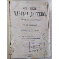 Собрание сочинений Чарльза Диккенса. Том 7. 1894 год.