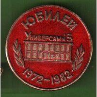 1982 г. Универсам N5. Юбилей