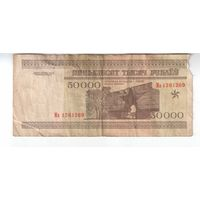 50000 рублей 1995 года  серия Ма ....