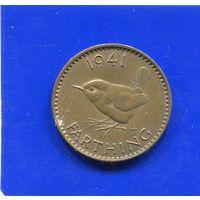Великобритания 1 фартинг, 1/4 пенни 1941. Лот 1