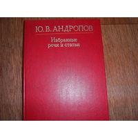 Ю.В.Андропов Избранные речи и статьи