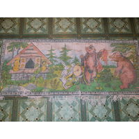 Ковер на стену, прикроватный коврик СССР. Медведь-танцор.(12)