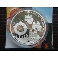 2000 лет Христианства (для католической конфессии) 20 рублей серебро 1999