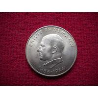 ГДР 20 марок 1971 г. 85 лет со дня рождения Эрнста Тельмана
