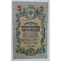 5 рублей 1909г. Упр. Шипов. УА-008. Россия.