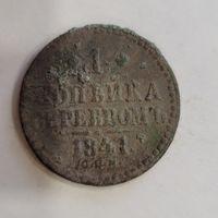 1841 копейка
