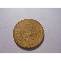 5 копеек 1949 г.
