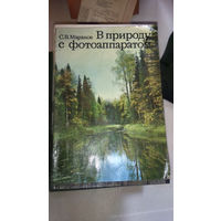 В природу с фотоаппаратом Мараков Москва 1978