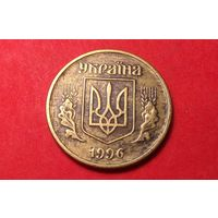 25 копеек 1996. Украина.