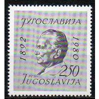 Броз Тито Югославия 1980 год 1 чистая марка
