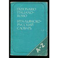 Итальянско-русский словарь. 12000 слов
