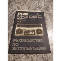 """Паспорт""""Магнитофон ИЖ-М-305С""""\1"""