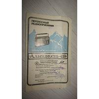 """Паспорт """"Приемник Альпинист-418"""""""
