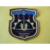 Шеврон 557 инженерная бригада