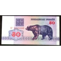 50 рублей РБ 1992 ПРЕСС серия АГ