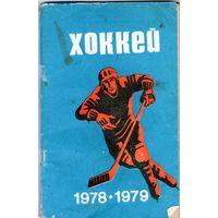 Хоккей 1978 - 1979.