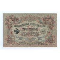 3 рубля 1905 г. Шипов - Гаврилов  (  БЧ 734604)