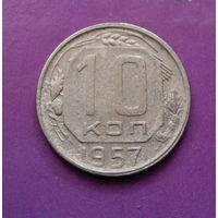 10 копеек 1957 года СССР #15