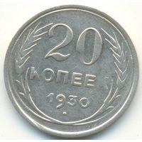 0006 20 копеек 1930 года.