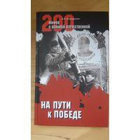 200мифов о Великой отечественной войне. На пути к победе.