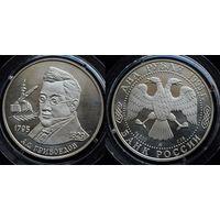 2 рубля 1995 год Грибоедов