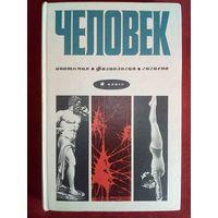 Человек 1971 г Учебник для 8 кл. Анатомия Физиология Гигиена А.М. Цузмер О.Л. Петришина