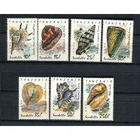 Танзания - 1992 - Морские ракушки - [Mi. 1247-1253] - полная серия - 7 марок. MNH.