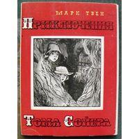 Приключения Тома Сойера. Марк Твен.  (Полный набор из 16 открыток). 1976 .