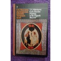 Древнерусская живопись Загорского музея. Т. В. Николаева 1977