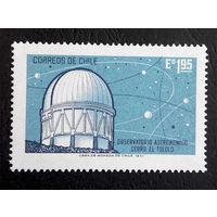 Чили 1971 г. Космос. Обсерватория, полная серия из 1 марки. Чистая #0050-Ч1