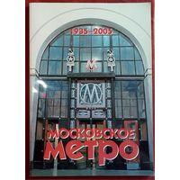 """Альбом """"Московское метро"""" 1935-2005 гг"""