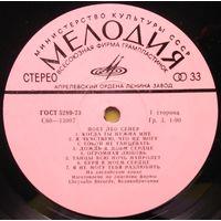 LP Leo SAYER - Поет ЛЕО СЕЙЕР (1979)
