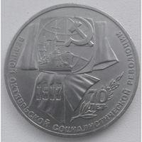 1 рубль 1987_Отличный сохран_70-летие Великой Октябрьской социалистической революции_Y#206