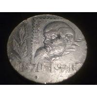 Медаль-Ленин-1870г.-1970г.