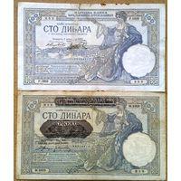 Югославия и Сербия 100 динар 1929,41гг