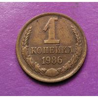 1 копейка 1986 года СССР #07