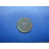 2 копейки 1799       (3219)