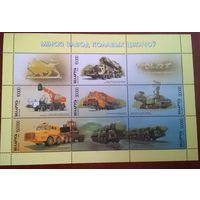 Минский завод колесных тягочей ( Малый лист ) 1999 год Беларусь