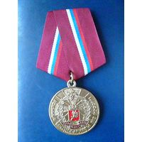 Медаль юбилейная. Военные комиссариаты Министерства обороны России. 95 лет.
