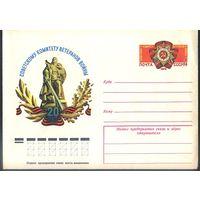 1976 - Конверт с ОМ - Комитет ветеранов войны