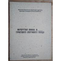 Маршрутная книжка спортивного туристического похода в СССР. Чистая.